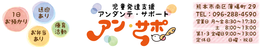 児童発達支援アンサポ 熊本市南区にある6歳までの発達支援をするアンダンテ・サポート